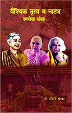 Vaishvik Nrtya va Natya: Svalekh Sangrah (Hindi) (…