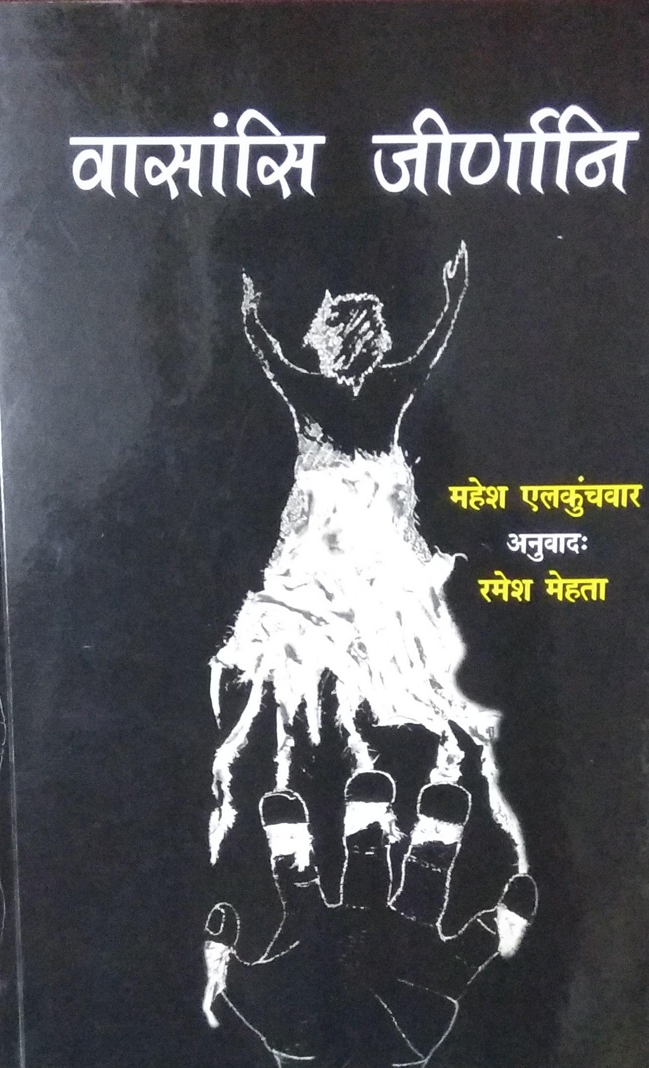 Vasansee Jirnanee (Hindi)