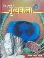 Ved, Purano me Nrtya Kala (Hindi)