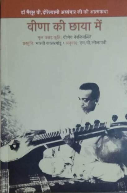 Veena ki Chaya Me (Dr Mysore V Doreswamy Iyengar k…
