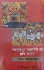 Vishwavishrut Rangkarmiyo ka Aelph Sanighay Rza Al…