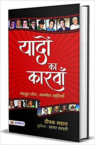 Yadon Ka Karvan (Hindi)