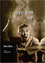 Zohra Sehgal 'Faiti'(Hindi)