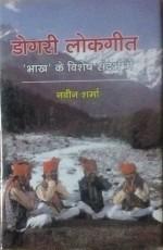 Dogri Lokgeet: bhakh Ke Vishesh Sandarbh Me (Hindi…
