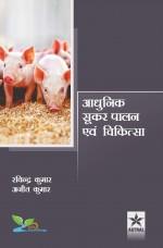 Aadhunik Sukar Palan Evam Chikitsha (Hindi)