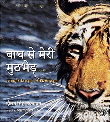 Bagh Se Meri Muthbhed: Ranthambore ki kahani lekha…