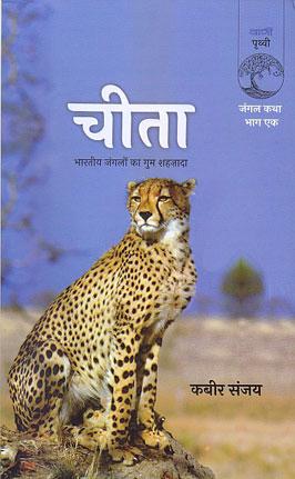 Cheeta: Bharatiya Jungalo ka Goom Shahjada (Hindi)…