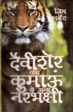Devi Sher Tatha Kumaon Ke Anya Narbhkshi (Hindi)
