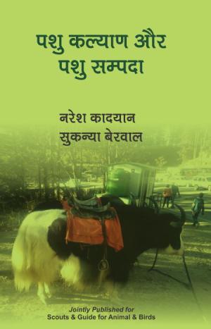 Pashu Kalyaan or Pashu Sampadha (Hindi)