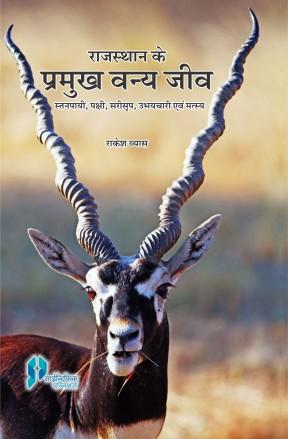 Rajasthan ke Pramuh Vanyajeev: Satanpayee, Pakshi,…