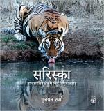 Sariska: Badh Srakshit Shetra me phir se Gungi Dah…