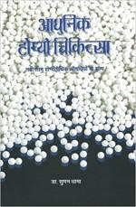 Aadhunik Homoeo Chikitsa (Hindi) (Rs 245 + Rs 65 f…