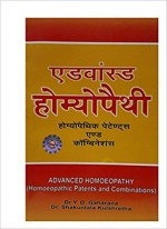 Advanced Homeopathy (Homeopathic Patents & Combina…