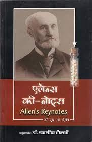 Allen's Keynotes (Hindi) Paperback (Rs 150 + Rs 25…