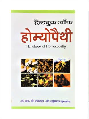 Handbook of Homoeopathy (Hindi) (Paperback) (Rs 15…