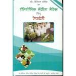 Homeopathic Materia Medica with Repertory (Hindi)