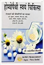 Homeopathic Svayam Chikitsa (Homeopathic Self Trea…