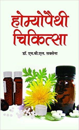 Homeopathy Chikitsa (Hindi) Hardcover