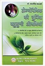 Homeopathy ki Chunida Bahuguni Aushadhiya (Hindi)