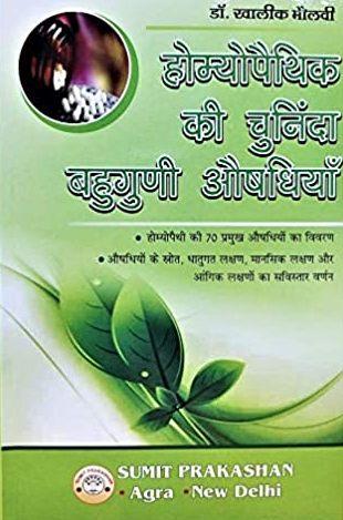 Homeopathy ki Chuninda Bahuguni Aushadhiya (Hindi)