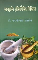Vyavaharik Homoeopathic Chikitsa (Hindi)