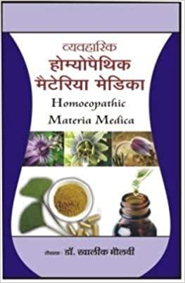 Vyavharik Homeopathic Materia Medica (Hindi) Paper…