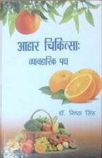 Aahar Chikitsa: Prayogatamak Pahlu (Hindi)