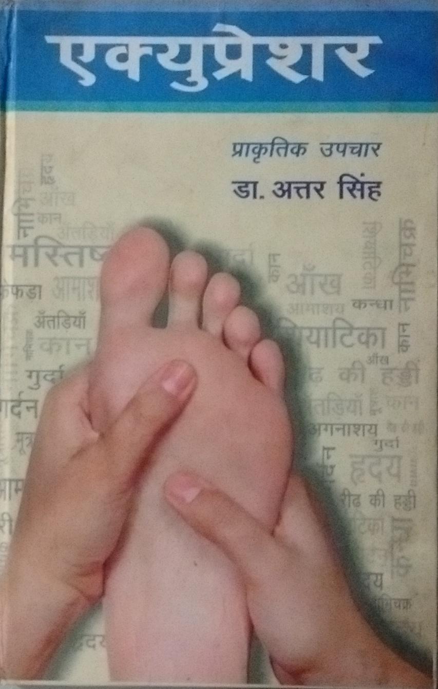 Acupressure (Prakritik Upchar) (Acupressure Paddha…