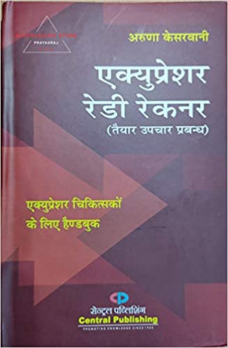 Acupressure Ready Reckoner (Taiyar Upchar Prabandh…