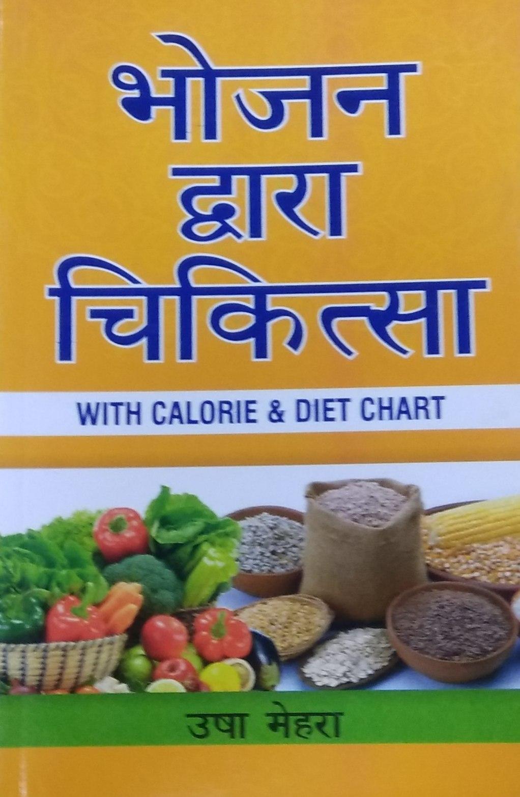 Bhojan Dwara Chikitsa (With Calorie & Diet Chart) …