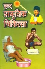 Brhad Prakrit Chikitsa (Naturopathy) (Naturopathy …
