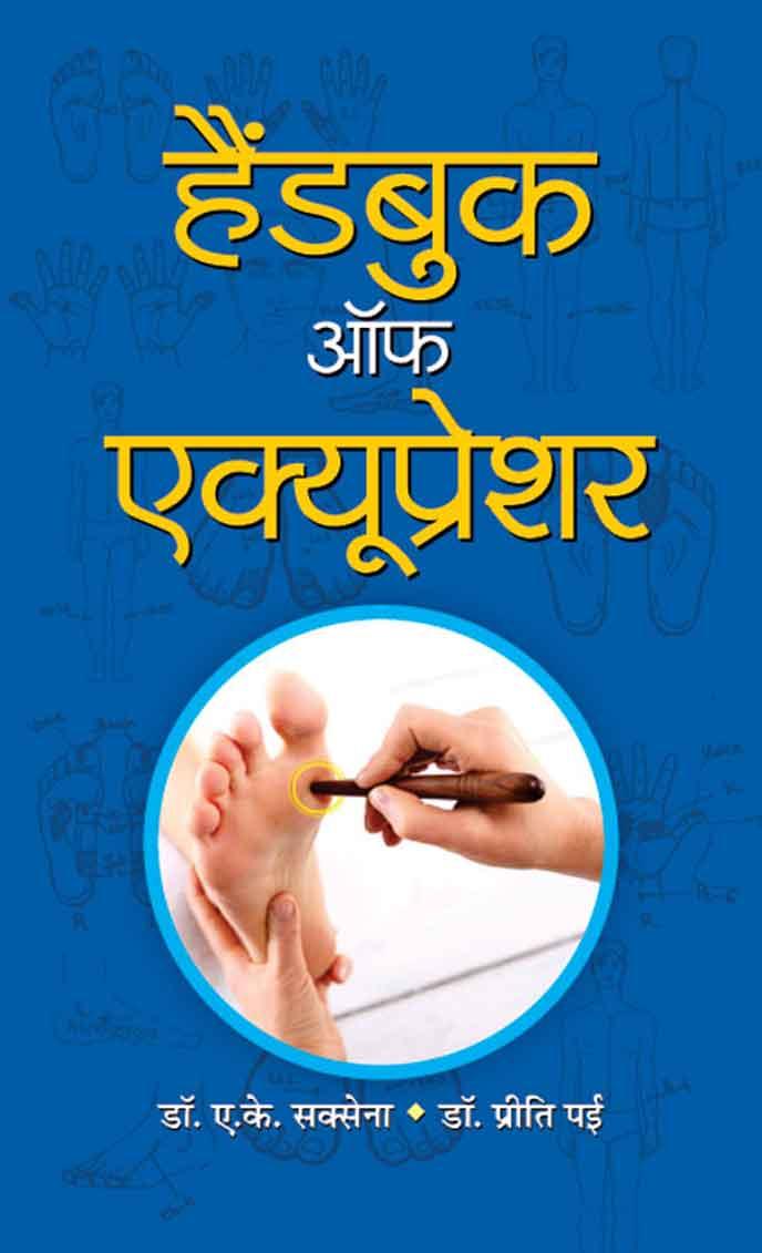 Handbook of Acupressure (Hindi)