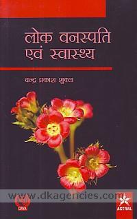 Lok Vanaspati Evam Sawasthya (PB) Hindi