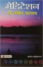 Meditation Ke Naveen Aayam (Hindi)