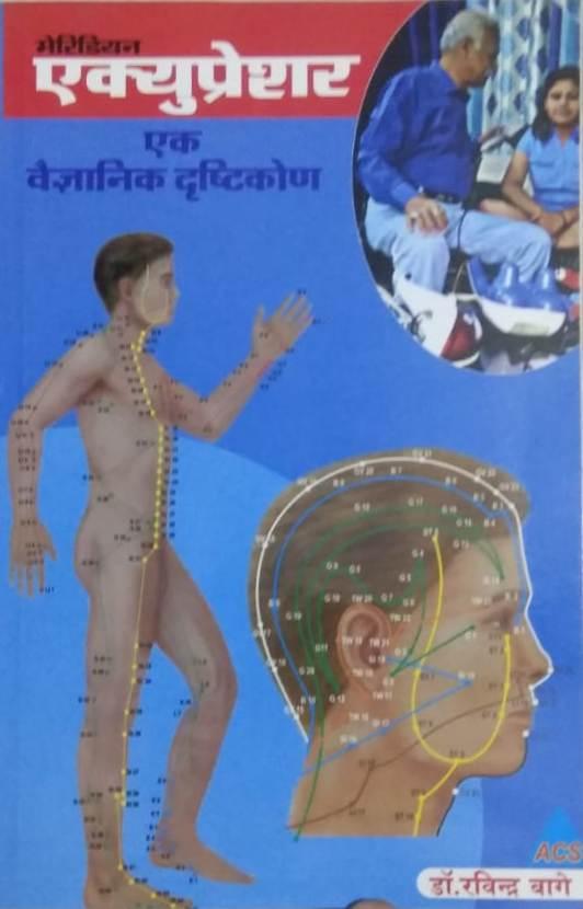 Meridian Acupressure ek Vigyanik Drishtikon (Hindi…