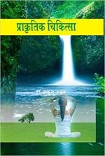 Prakritik Chikitsa (Hindi)