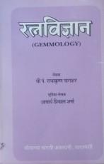 Ratna Vijnana (Gemmology)