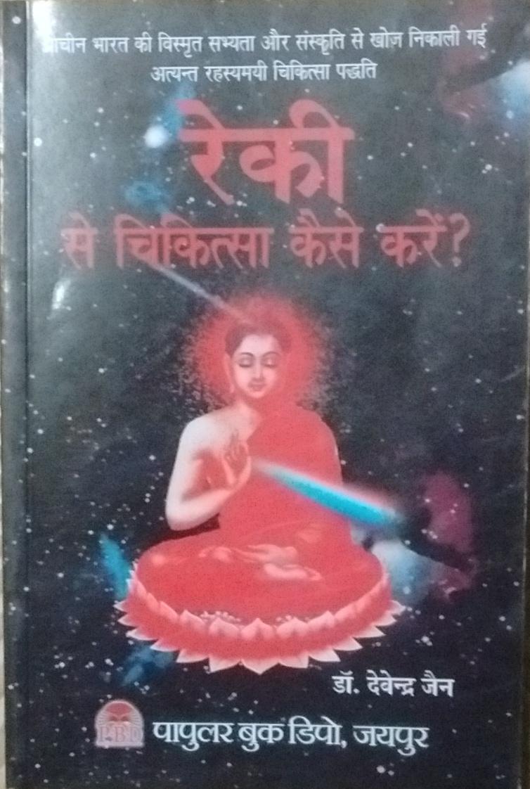 Reiki se Chikitsa Kaise Kre? (Vyavharik Prayogatam…