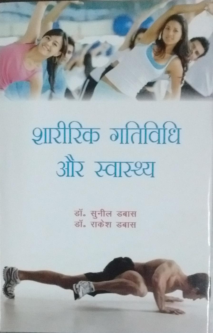 Sharirik Gatividhi aur Swasthaya (Physical Activit…