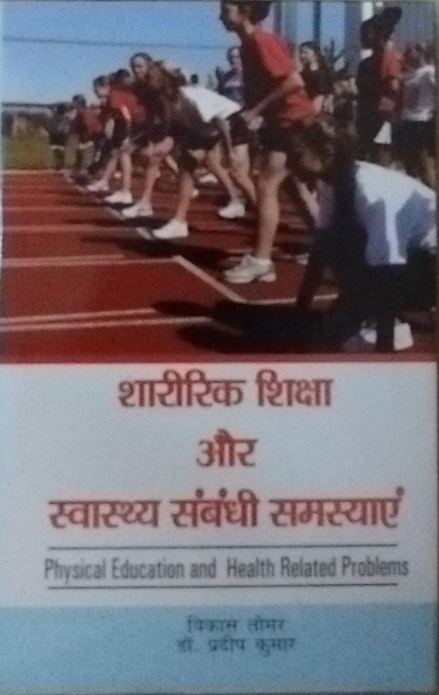 Sharirik Siksha aur Swasthay Sambandi Samasaye (Ph…