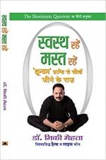 Swastha Rahen, Mast Rahen (Hindi)