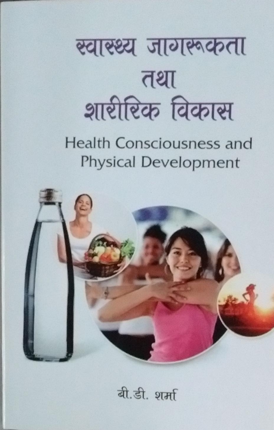 Swasthaya Jagrukta tatha Sharirik Vikas (Health Co…