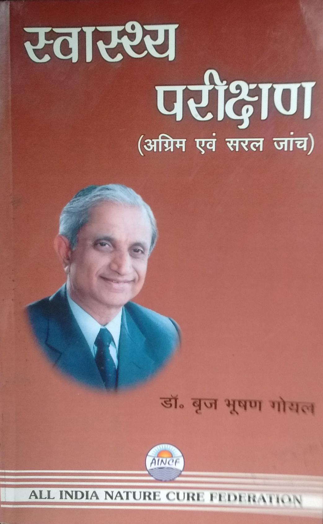 Swasthaya Parishan (Agrim evam Saral Jaach) Hindi
