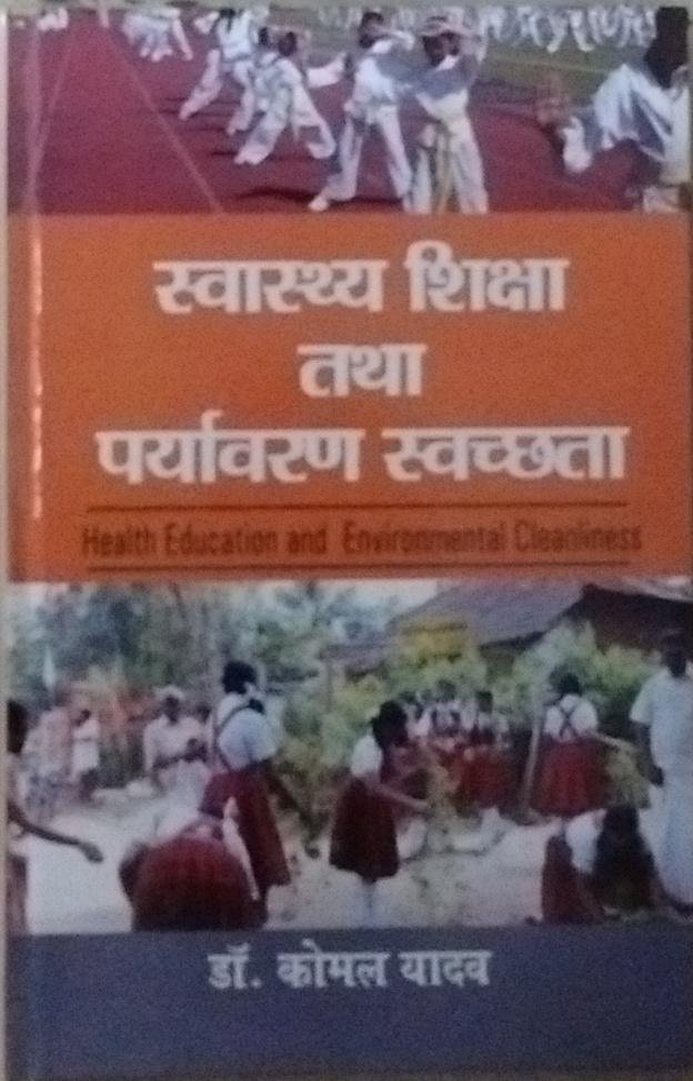 Swasthaya Shiksha tatha Prayavaran Swachta (Health…