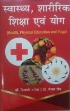 Swasthya, Sharirik Shiksha evam Yog (Health, Physi…