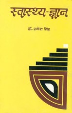 Swasthya Gyan (Hindi)