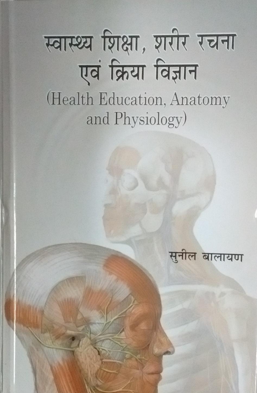 Swasthya Shiksha,  Sharir Rachna evam Kriya Vigyan…