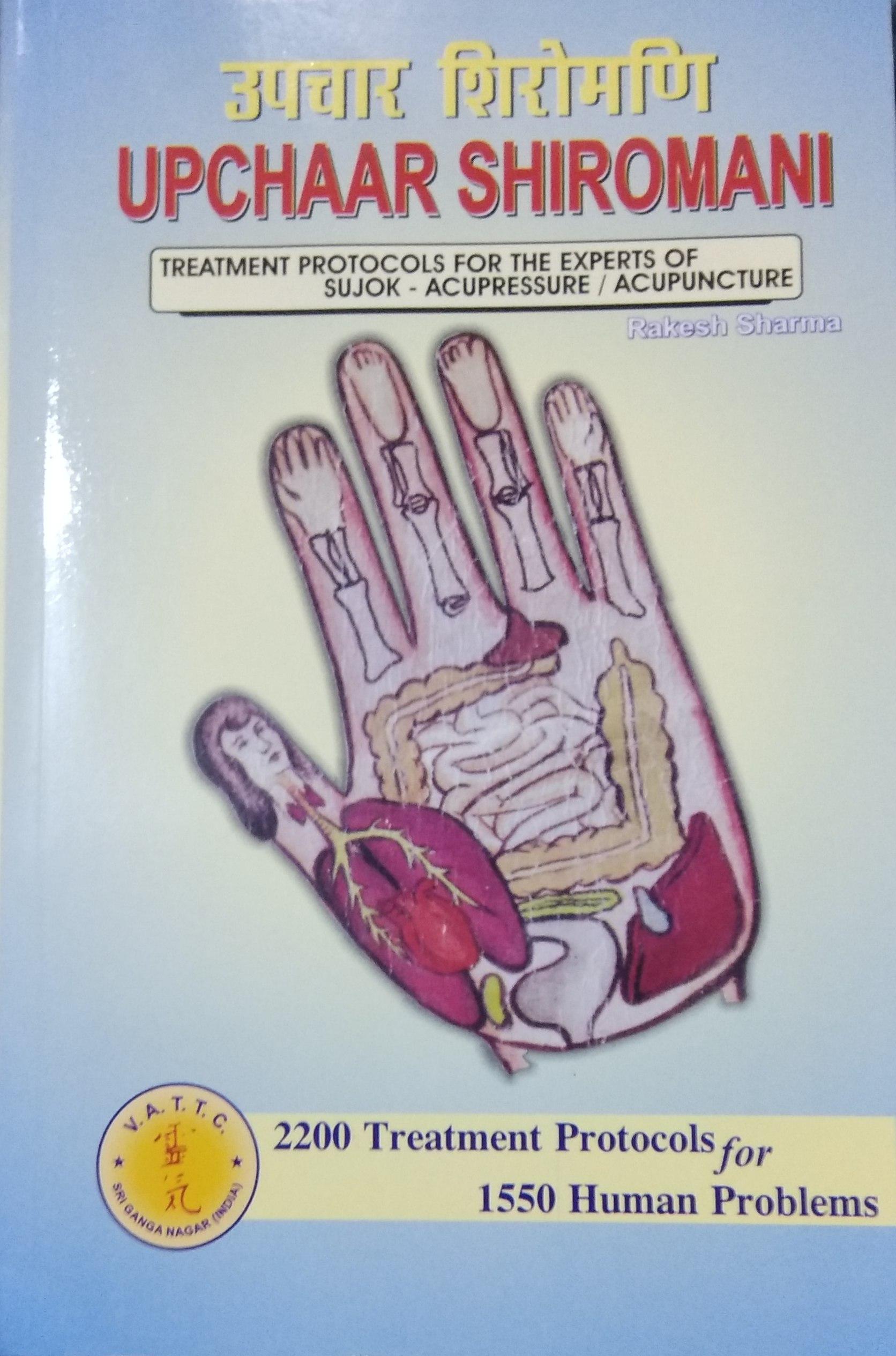 Upchaar Shiromani: Treatment Protocols for the Exp…