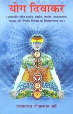 Yoga Diwakar (Ashtangyog sahit Hathyog, Mantrayog,…
