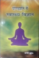 Yogdarshan me Swasthya Vigyan (Hindi)